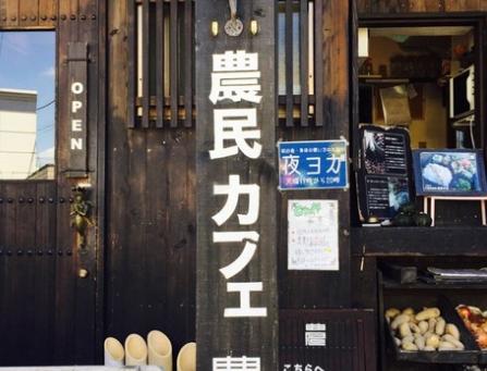 【風水】世界でもっともクールな街の古民家の農民カフェに行ってみた!
