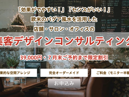 ★35%オフ★店舗・サロン・オフィスの 集客デザインコンサルティング(〆7末限定企画)