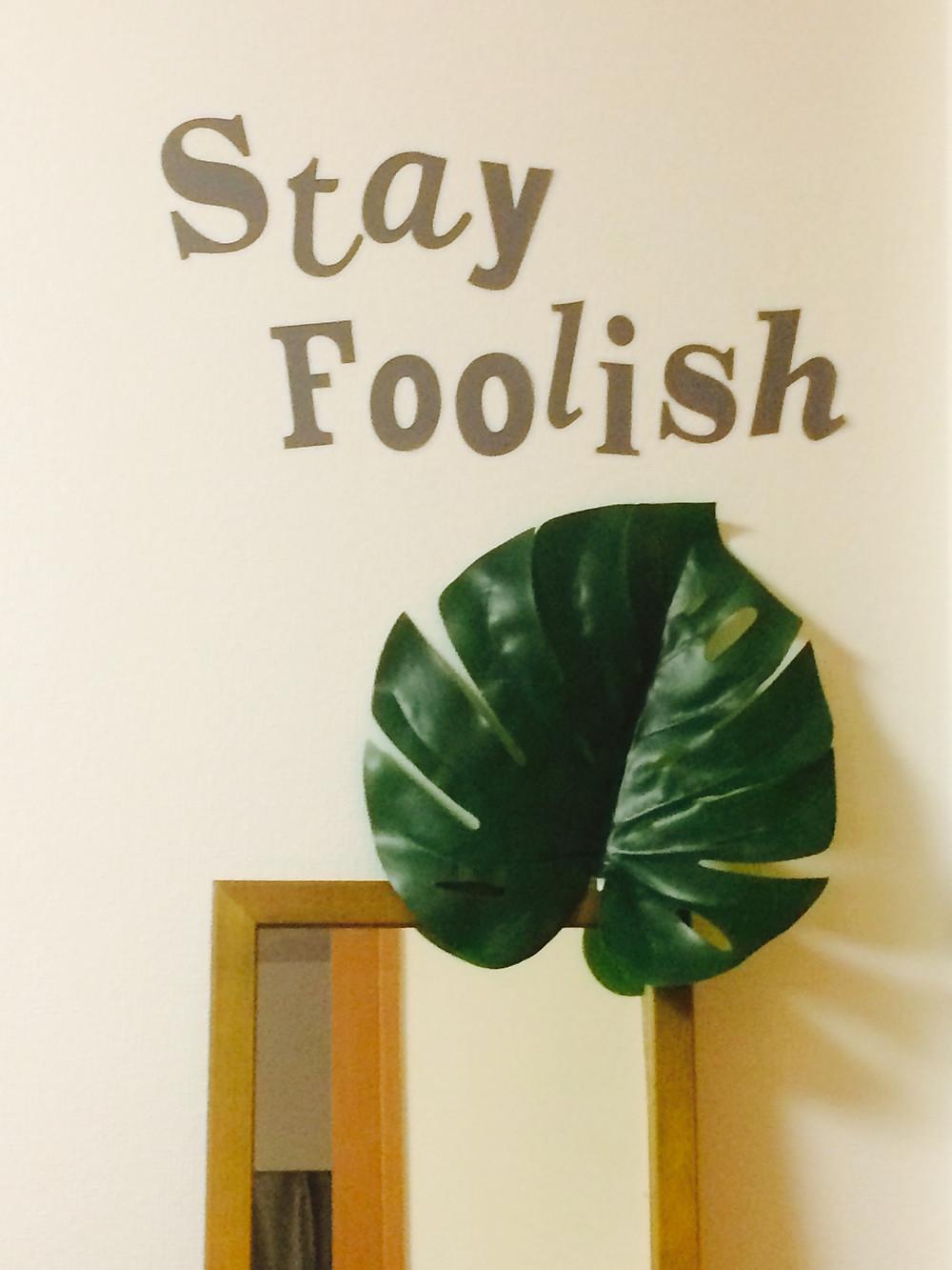コンテンポラリー風水 壁紙風水 Stay Foolish