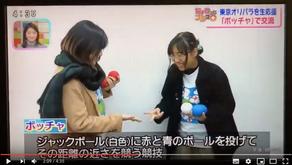 ボッチャキャラバンin高知 高知テレビ・高知新聞でニュースに