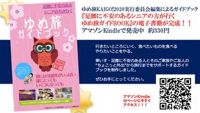 ゆめ旅ガイドブックアマゾンKindle発売!