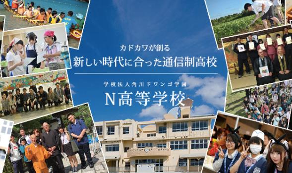 ネットの高校N高最新教育事例 コンサルタントフジワラユカ