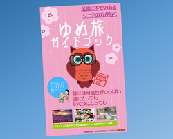 ゆめ旅ガイドBOOK企画編集