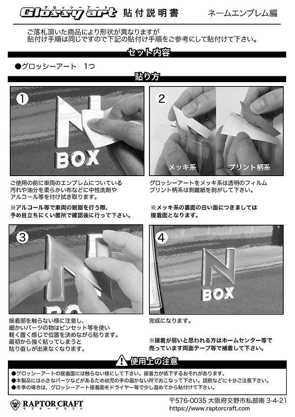ネームエンブレム取説.jpg