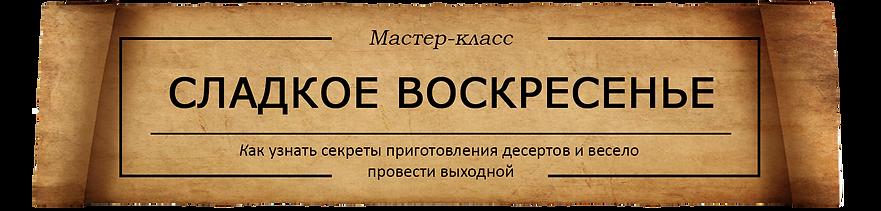 """Кулинарный мастер-класс """"Сладкое воскресенье"""""""