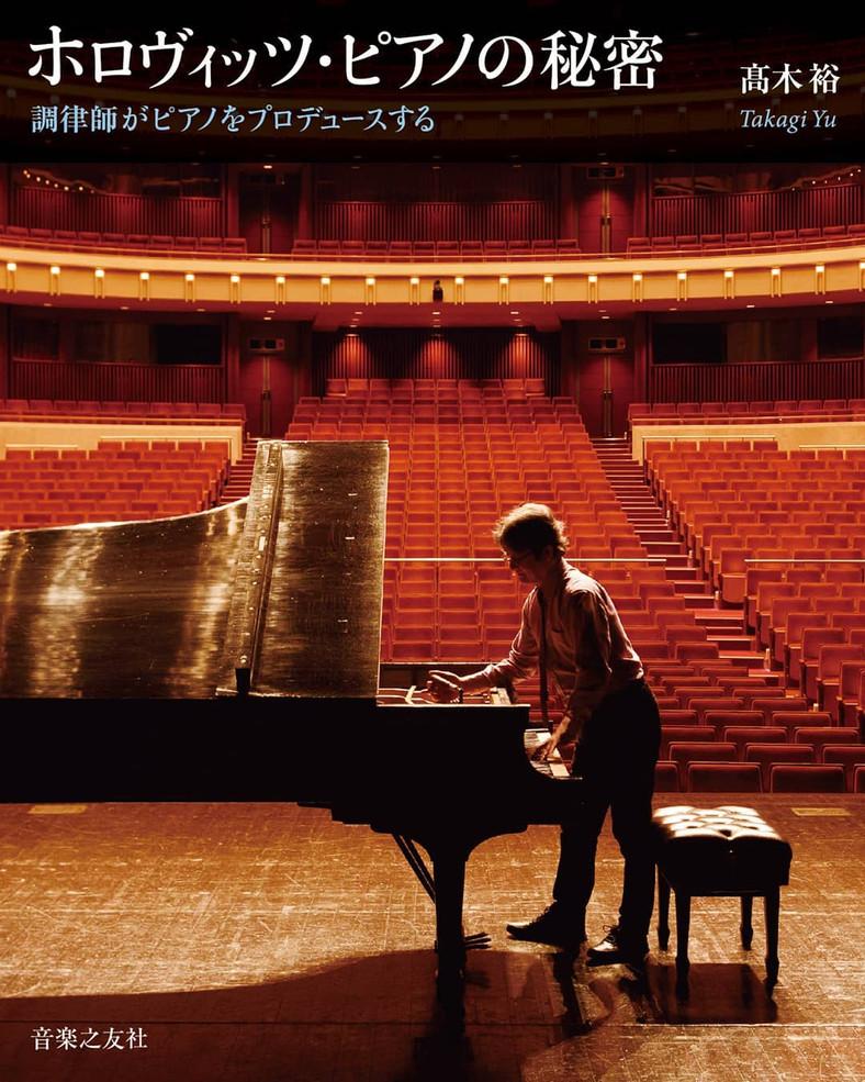 ホロヴィッツ・ピアノの秘密   髙木裕