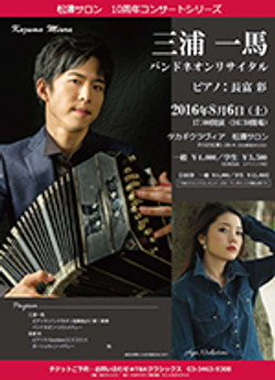 《松濤サロン10周年記念コンサートシリーズ》