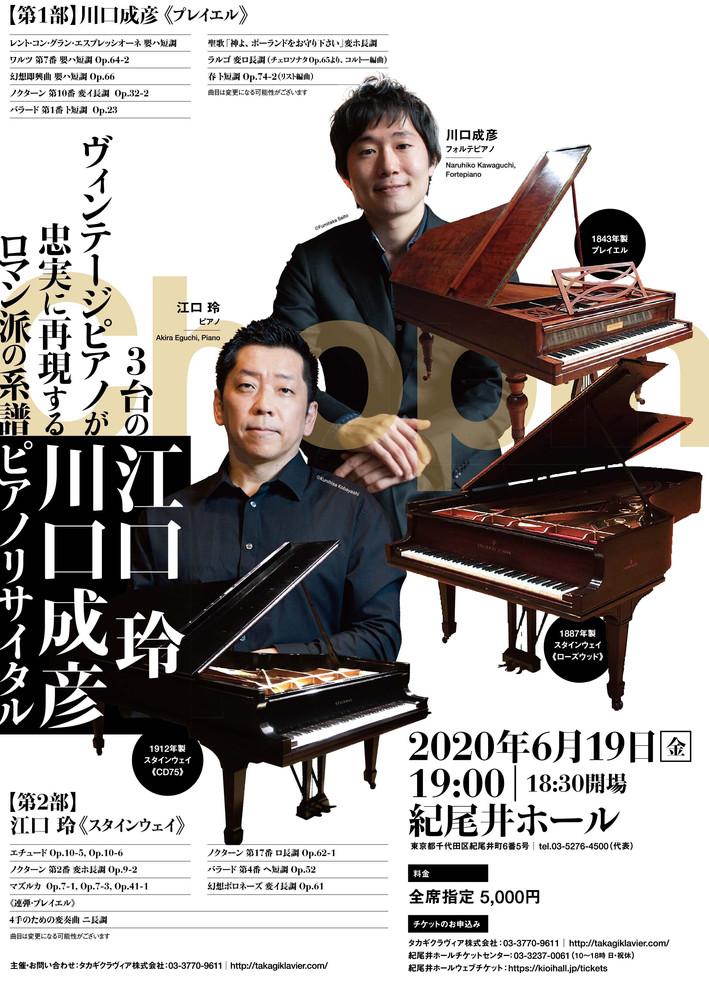 6/19江口玲・川口成彦ピアノリサイタル