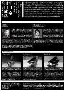 6/19 江口玲・川口成彦ピアノリサイタル