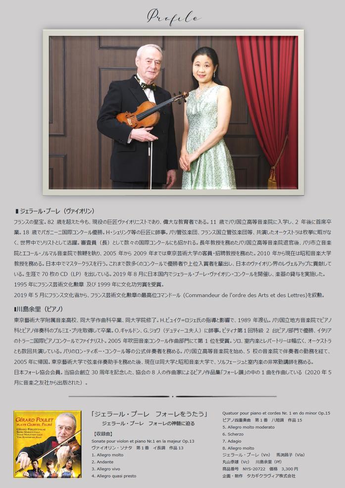 11/17(火)ジェラール・プーレ ヴァイオリンコンサート