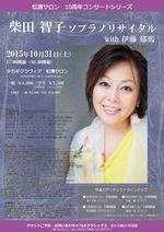 10周年記念コンサートシリーズ