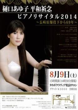 平和記念ピアノリサイタル2014
