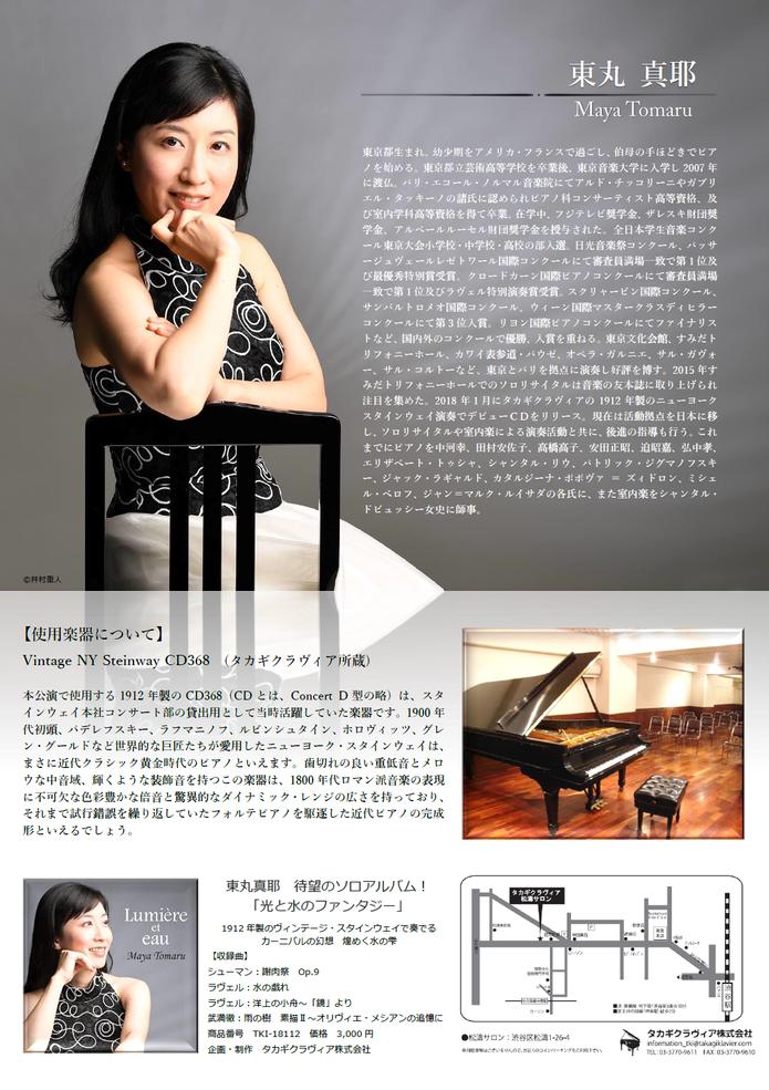 10_3(土) 東丸真耶ピアノリサイタル