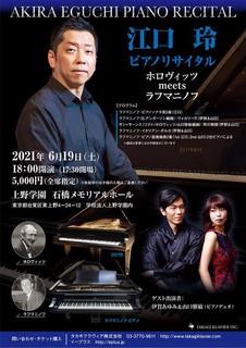 6/19(土) 江口玲ピアノリサイタル