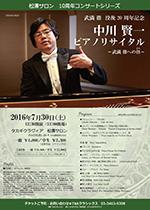 松濤サロン10周年記念コンサートシリーズ》