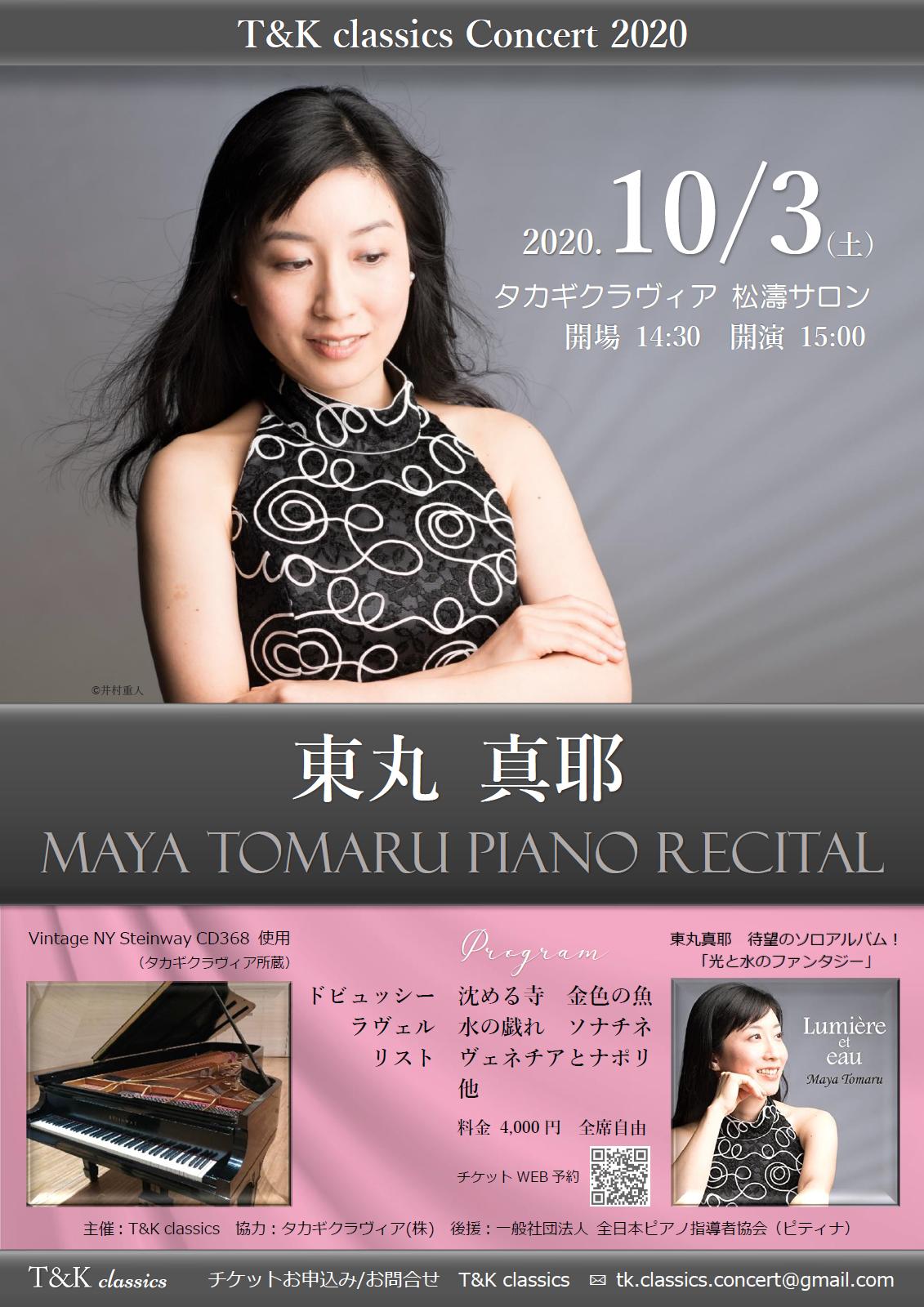 2020.10/3(土)  15:00開演