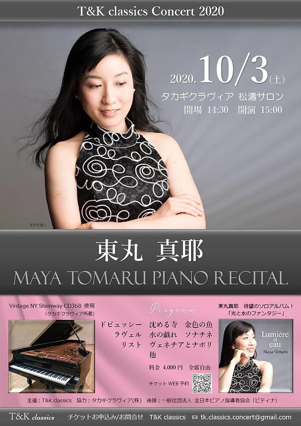 10/3(土) 東丸真耶ピアノリサイタル