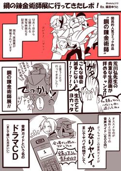 鋼の錬金術師展レポ漫画