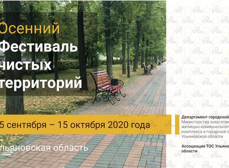 В Ульяновской области стартует осенний Фестиваль чистых территорий с участием ТОС