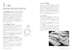 線画デザイン2
