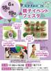 6月18・19日☆イベント参加のお知らせ!