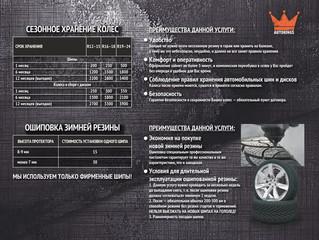 Ошиповка и хранение колес