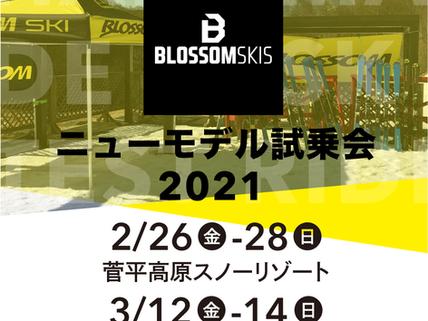 BLOSSOM SKIS ニューモデル試乗会開催!