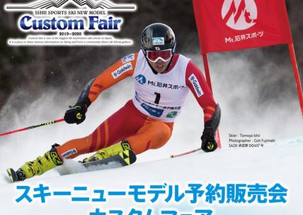 【早期予約会】Mt.石井スポーツ カスタムフェアが6月7日札幌でスタート!