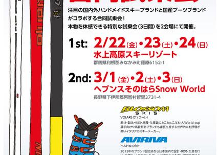 今年も開催!憧れのスキー板とブーツを試乗体験!