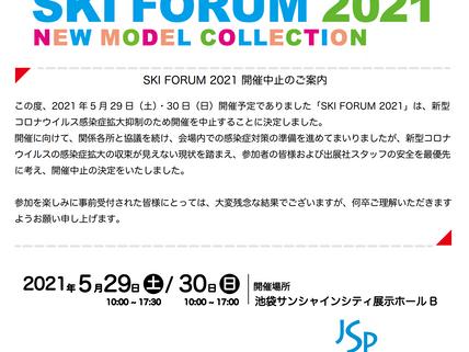 SKI FORUM 2021 開催中止のお知らせ