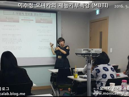 [후기] MBTI 모니카재능기부특강