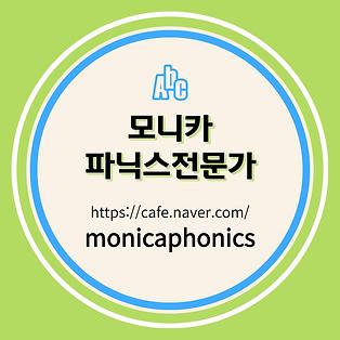 파닉스전문가__모니카영어교육연구소_3.png