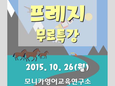 [재능기부특강후기] 프레지(Prezi)특강 10/26