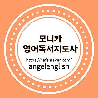 영어독서지도사__모니카영어교육연구소_4.png