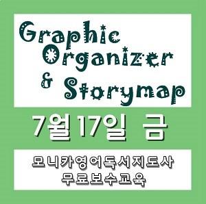 [무료특강] 모니카강사의 그래픽오거나이저&스토리맵 실습강좌 (7/17 금)