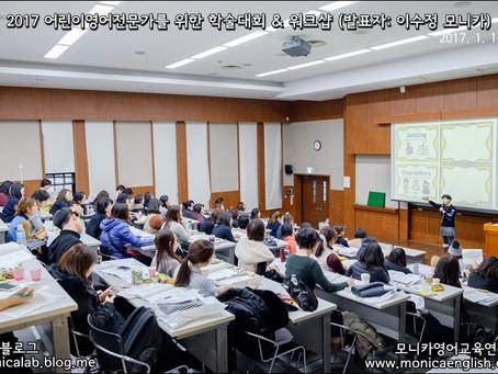 [후기] 2017 어린이영어전문가를 위한 학술대회, 워크샵 (by 이수정)