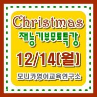 [재능기부특강후기] 크리스마스 특강 (12/14)