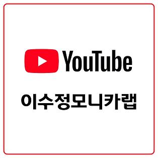 유투브_모니카영어교육연구소_2.png