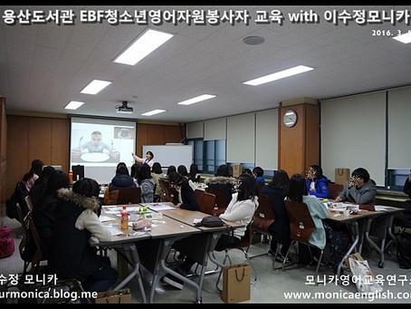 용산도서관 청소년영어재능기부  자원봉사자 교육 (3/5)