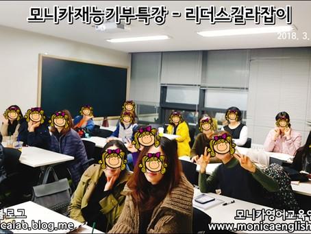 [후기] 리더스북 길라잡이 특강 하던 날 - 모니카재능기부특강 후기+기부금 영수증(3/19)