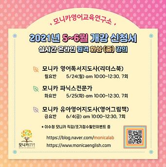 모니카영어교육연구소_2021년5월6월개강_2.png