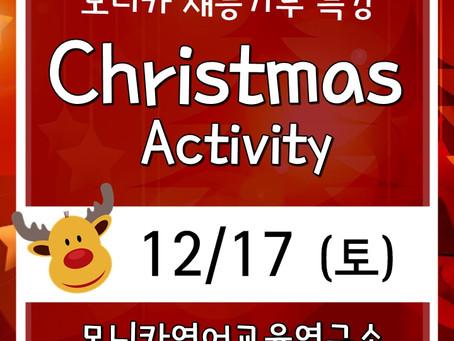 모니카 크리스마스무료특강 안내(12/17)