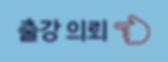 츨강의뢰_배너3.png