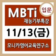 [재능기부특강후기] Mbti 특강 11/13
