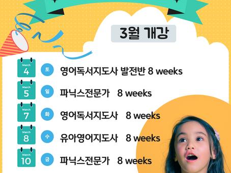 3월 정규강좌 수강생 모집(영어독서지도사,파닉스전문가,유아영어지도사)