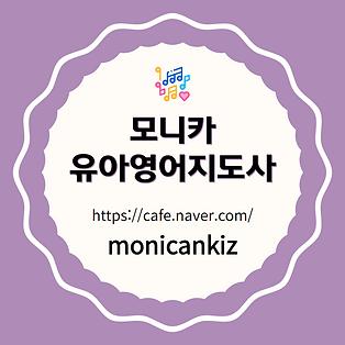 유아영어지도사__모니카영어교육연구소_3.png