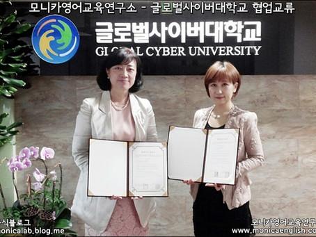 글로벌사이버대학교와 협업교류 체결 - 모니카영어교육연구소