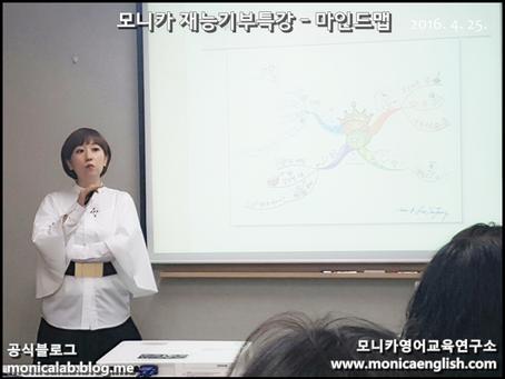 [후기] 마인드맵 - 모니카재능기부특강 4/25