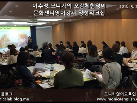 [외래출강] 오감체험영어 문화센터영어강사 양성 워크샵 by 이수정 모니카
