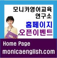 모니카영어교육연구소 홈페이지 오픈 이벤트